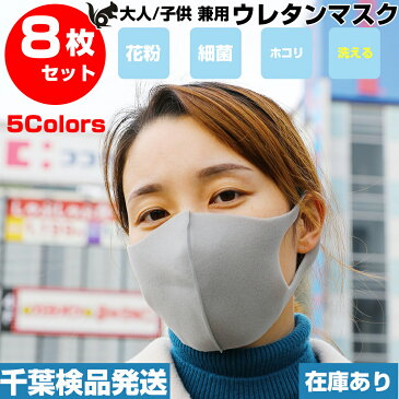 マスク 在庫あり 【千葉発送】 洗えるマスク 8枚セット ウレタン 軽量 立体形状 耳裏軽減 男女兼用 大人用 子供 サイズ あす楽 ネコポス ますく マスク 洗える