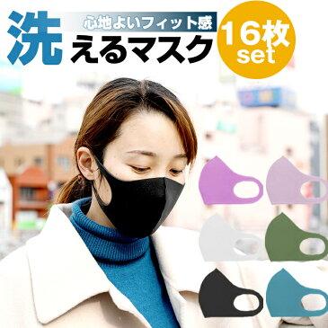 マスク 在庫あり 【千葉発送】 洗えるマスク 16枚セット ウレタン 軽量 立体形状 耳裏軽減 男女兼用 大人用 子供 サイズ あす楽 ネコポス ますく マスク 洗える