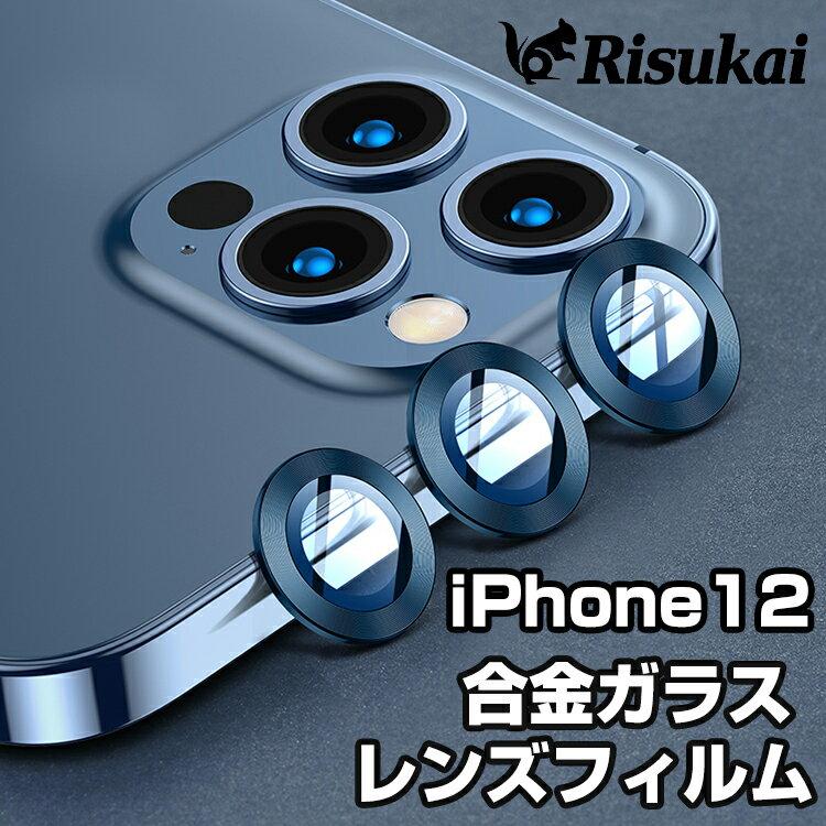 スマートフォン・携帯電話アクセサリー, スマートフォン用カメラレンズ iPhone12 iPhone 12 mini 12 ProMax iPhone12mini iPhone12ProMax iPhone
