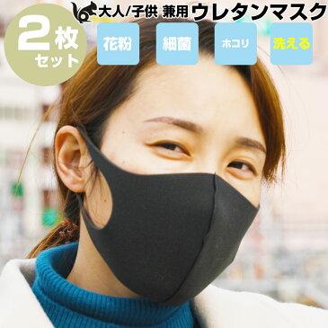 【千葉発送】 マスク 在庫あり 洗えるマスク 2枚セット ウレタン 軽量 立体形状 耳裏軽減 男女兼用 大人用 子供 サイズ あす楽 ネコポス ますく マスク 洗える