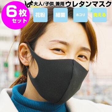 【千葉発送】 マスク 在庫あり 洗えるマスク 6枚セット ウレタン 軽量 立体形状 耳裏軽減 男女兼用 大人用 子供 サイズ あす楽 ネコポス ますく マスク 洗える