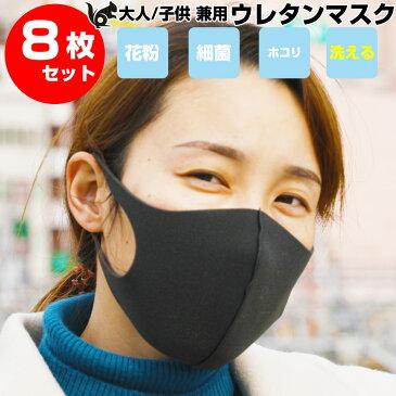 【千葉発送】 マスク 在庫あり 洗えるマスク 8枚セット ウレタン 軽量 立体形状 耳裏軽減 男女兼用 大人用 子供 サイズ あす楽 ネコポス ますく マスク 洗える