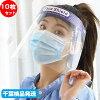 フェイスシールド 10枚セット 千葉発送 フェイスガード 飛沫防止 顔面保護マスク ...