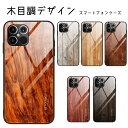 iPhone12 iPhone12Pro iPhone12mini [スマホケース 木目調 シンプル シック] ナチュラル ぬく……