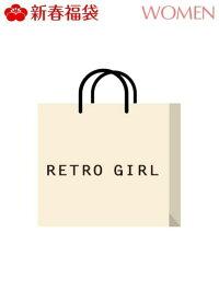 [Rakuten Fashion][2021新春福袋] RETRO GIRL RETRO GIRL レトロガール その他 福袋【送料無料】