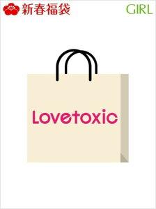 [Rakuten Fashion][2021新春福袋]Lovetoxic LOVETOXIC ナルミヤオンライン その他 福袋【先行予約】*【送料無料】