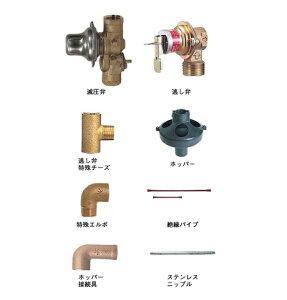 三菱電機電気温水器BA-T12G標準配管セット給湯専用タイプ用