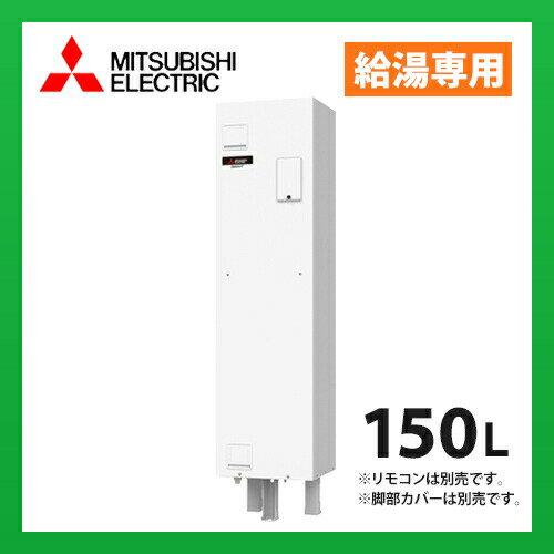 三菱電機電気温水器SRG-151G給湯専用標準圧力型ワンルームマンション向け(屋内専用型)マイコン角形150L(旧品番SRG-1