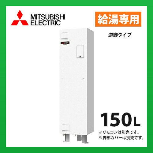 三菱電機電気温水器SRG-151G-R給湯専用標準圧力型ワンルームマンション向け(屋内専用型)逆脚タイプマイコン角形150L(旧