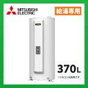三菱電機 電気温水器 本体