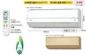 ダイキン(DAIKIN)ルームエアコン「うるさら7」【S56TTRXV】RXシリーズ18畳程度室外電源タイプ200Vホワイト/ベージュ
