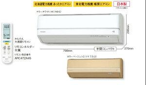ダイキン(DAIKIN)ルームエアコン「うるさら7」【S28TTDXP】DXシリーズ8畳程度室内電源タイプ100Vホワイト/ベージュ