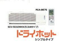 ノーリツ 浴室暖房乾燥機 BDV-5002WKN 5.0kWタイプ 壁掛形 ドライホット シンプルタイプ