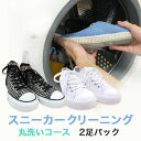 スニーカー クリーニング 丸洗い コース 2足 パック|運動靴クリーニングも!