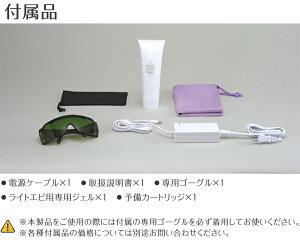 送料無料気になるムダ毛に家庭用フラッシュ式減毛器LightEPI(ライトエピ)