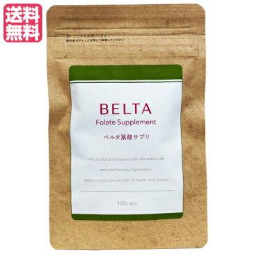 ベルタ葉酸サプリ 120粒