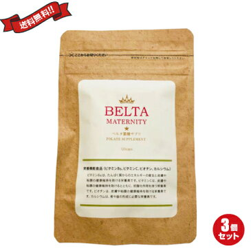 ベルタ葉酸サプリ 120粒 3個セット