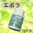 エポラ 乳酸菌ミドリムシ 180粒