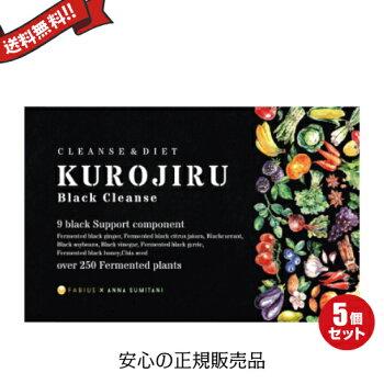 黒汁ブラッククレンズ30包KUROJIRUファビウス5箱セット