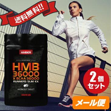【お年玉ポイント5倍】AMBER HMB36000×BCAA36000 ランナーズスリムEX 360タブレット 2袋セット