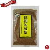 韃靼そば茶(150g)4袋セット100%国産原料 古舘製麺所