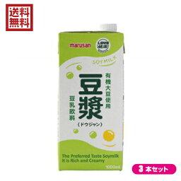 豆乳 ドウジャン ヘルシー マルサンアイ 豆乳飲料豆漿(ドウジャン) 1L 3本セット