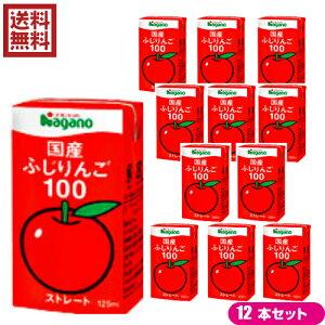 りんごジュース ストレート 無添加 ナガノトマト 国産ふじりんご100 125ml 12本セット