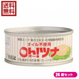 ツナ ツナ缶 水煮 創健社 オイル不使用 オーツナフレーク 90g24個セット