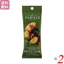 ナッツ ドライフルーツ 小分け サハレ ピスタチオザクロ 42.5g 2袋セット 送料無料