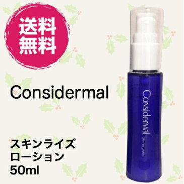 【ポイント5倍】コンシダーマル スキンライズローション 50ml 1台6役