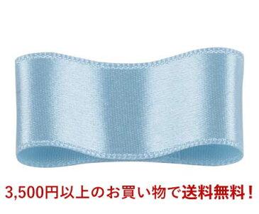 シルクダブルサテンリボン #139 アリスブルー 24mm幅 巻(30m) 9サイズ50色展開 Ribbon Bon