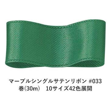 マーブルシングルサテンリボン #033 6mm幅 巻(30m) 10サイズ42色展開