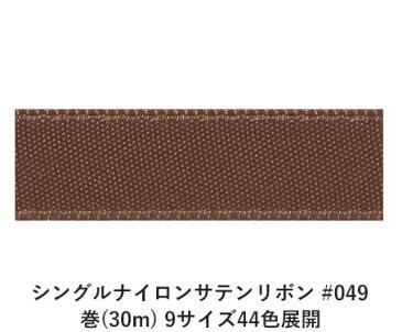 シングルナイロンサテンリボン #049 6mm幅 巻(30m) 9サイズ44色展開 Ribbon Bon