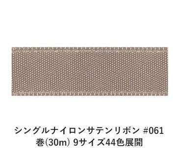 シングルナイロンサテンリボン #061 18mm幅 巻(30m) 9サイズ44色展開 Ribbon Bon