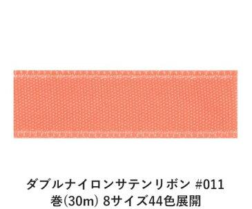 ダブルナイロンサテンリボン #011 24mm幅 巻(30m) 8サイズ44色展開 Ribbon Bon