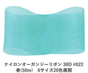 ナイロンオーガンジーリボン 30D #022 100mm幅 巻(50m) 6サイズ20色展開 Ribbon Bon