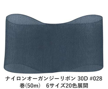 ナイロンオーガンジーリボン 30D #028 75mm幅 巻(50m) 6サイズ20色展開 Ribbon Bon