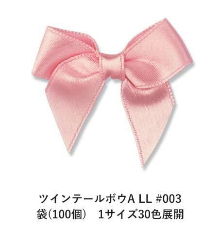 ツインテールボウA LL #003 袋(100個) 1サイズ30色展開 Ribbon Bon