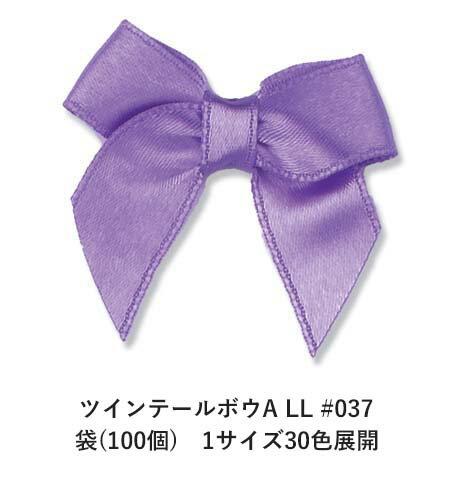ツインテールボウA LL #037 袋(100個) 1サイズ30色展開 Ribbon Bon