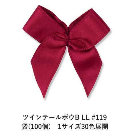 ツインテールボウB LL #119 袋(100個) 1サイズ30色展開 Ribbon Bon