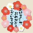【10点までゆうメール配送可能】お正月・迎春・賀正★ギフトシール梅花輪24片入NY-S-07