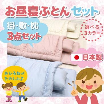 日本製 綿100%生地 お昼寝3点セット お昼寝マット お昼寝ふとん お昼寝布団 お昼寝布団セット