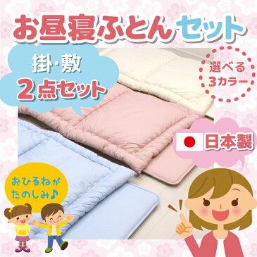 日本製 綿100%生地 お昼寝2点セット 布団セット お昼寝マット お昼寝ふとん お昼寝布団 お昼寝布団セット お昼寝