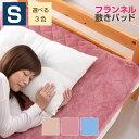 フランネル 敷きパッド シングル 約100×205cm 選べる3色 丸洗いOK あったか 敷きパット 敷パッド