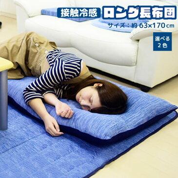 接触冷感 ロング長座布団 約63×170cm ひんやり お昼寝 ごろ寝