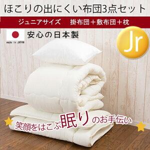 【ジュニアサイズ寝具3点セッ...
