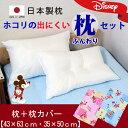 キャラクターカバー付き枕(日本製枕 ディズニー柄枕 安眠枕 ...