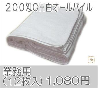 200匁中国製白タオル