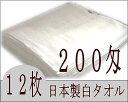 200匁国産白タオル平地付き(12枚入り)フェイスタオル【白タオル】【業務用】【プロ仕様】【日本製】【RCP】