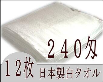 240匁国産タオル